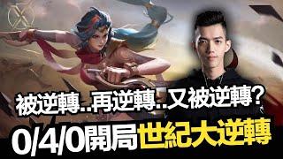ROV.AOV|TXO Liang|That 0/4/0 was just a play,you think that was real? I was kidding! (English sub)