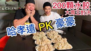 200顆水餃|豪豪 P.K. 哈孝遠|誰能勝出?|大胃王對決|大胃王 快食 大食い Food Challenge|200 Dumplings Eating Battle|
