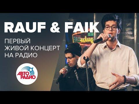 🅰️ Первый живой концерт Rauf & Faik на радио (LIVE @ Авторадио)
