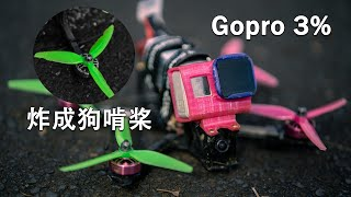 【FPV Freestyle】 Only 3% for my Gopro, let's go fly!!!