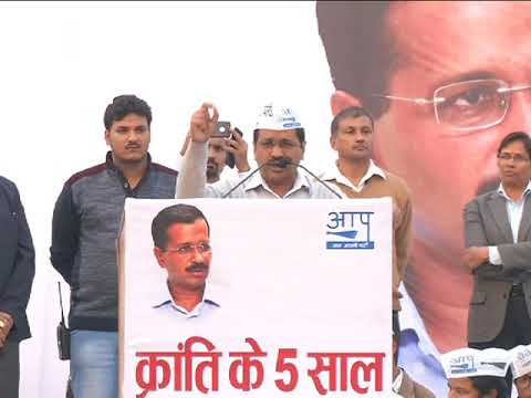 AAP National Convenor Arvind Kejriwal's Speech At AAP 5th-Anniversary Celebrations