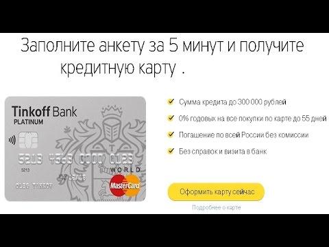Кредитная карта ТИНЬКОФФ , КАК ОФОРМИТЬ ЧЕРЕЗ САЙТ 💥