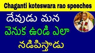 దేవుడు మన వెనుక ఉండి ఎలా  నడిపిస్తాడు Sri Chaganti Koteswara Rao Speeches