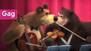 Masha et Michka - 🥁🐻Un Quartet Amélioré 🐻🥁(C'est ça que vous appelez du classique!)