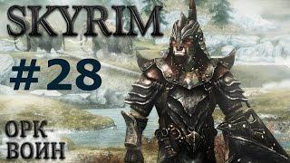 Воин Скайрима (TES V:Skyrim) # 28 Соратники.