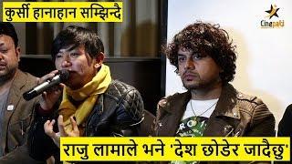 Raju lama ले Voice of Nepal को ल*फडामा कुर्सी हाना*हान सम्झिन्दै भने 'देश छोडेर जादैछु'  