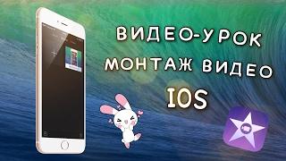 Программа для монтажа видео на ios