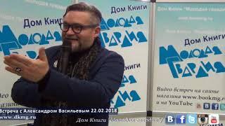 """Александр Васильев в """"Молодой гвардии"""" 22.02.2018"""