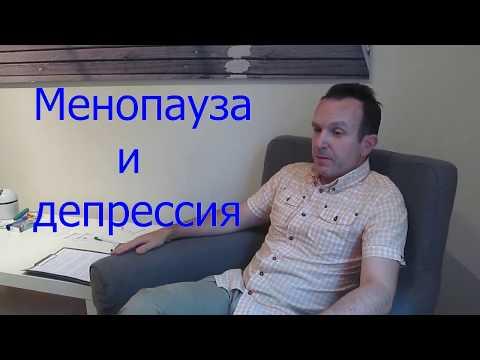 Менопауза и депрессия