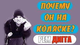 РЕМ ДИГГА - БИОГРАФИЯ - #КТО ТАКИЕ