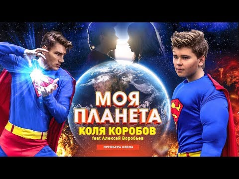 Коля Коробов feat. Алексей Воробьев - Моя планета - Премьера