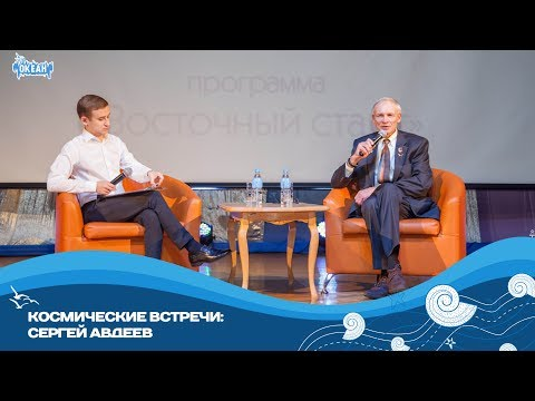 Космические встречи: «Океан» посетил экс-рекордсмен по пребыванию в космосе Сергей Авдеев.