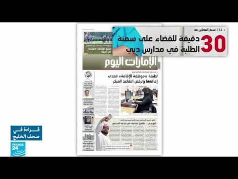 العرب اليوم - شاهد:ثلاثون دقيقة لمكافحة السمنة بين طلبة المدارس في دبي