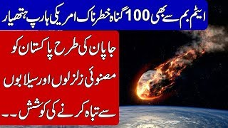 UNKNOWN FACTS ABOUT AMERICAN HAARP TECHNOLOGY | KHOJI TV