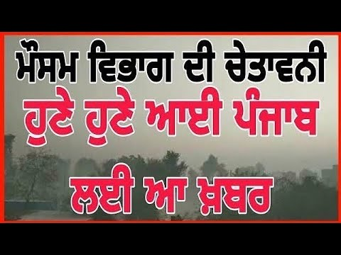 Punjab Weather 4 July 2020 - Punjab Weather Today - Punjab Weather News Today - Punjab Weather