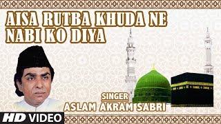 Aisa Rutba Khuda Ne Nabi Ko Diya Full Video Song (HD) | Aslam Akram Sabri | Aam-E-Nabi