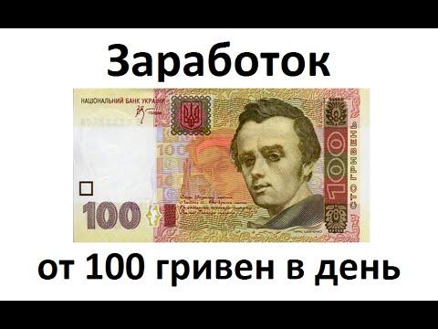 Как зарабатывать 100 грн в день в интернете БЕЗ ВЛОЖЕНИЙ?
