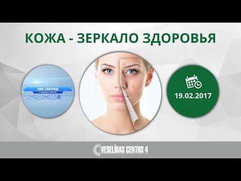 """О том, как сохранить здоровье кожи, в """"600 секунд о здоровье и красоте"""""""