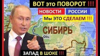 МОЛНИЯ! Россия решила «развернуть» свои реки в сторону Китая и Казахстана