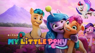 My Little Pony: Нове покоління | My Little Pony: A New Generation | Український трейлер | Netflix