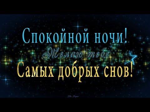 🎶💗 Очень красивое оригинальное пожелание СПОКОЙНОЙ НОЧИ!  🎶💗Желаю тебе самых добрых снов!