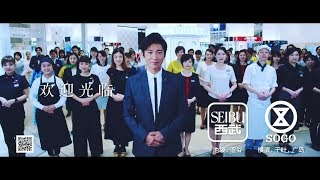 日本CM木村拓哉人氣回升以耍帥風為西武拍攝面向中國人的廣告