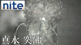 【nite-ps】 電子レンジ「1.真水の突沸」
