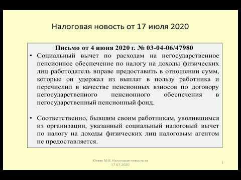 17072020 Налоговая новость о предоставлении вычета по расходам на пенсионное обеспечение работникам