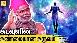 கடவுள் இருக்கிறாரா? இல்லையா? | Dr.Kabilan Interview with Karuvurar Siddhar | What is God?