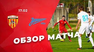 Обзор матча: Алания - Зенит — 2:4