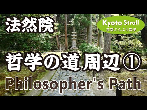 Kyoto Japan【4K】June, a walk from the Philosopher's Path(1-10)6月、哲学の道からの散策① 法然院