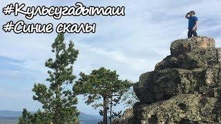 Кульсугадыташ (Синие скалы). Белорецк 2019
