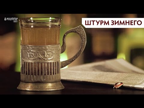 Коктейль «Штурм Зимнего». Рецепты коктейлей от Рецептор Бар