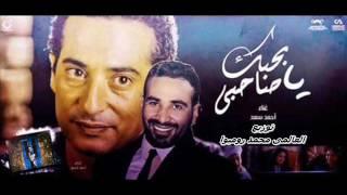 احمد سعد بحبك يا صاحبى توزيع درمز العالمى محمد روميوا