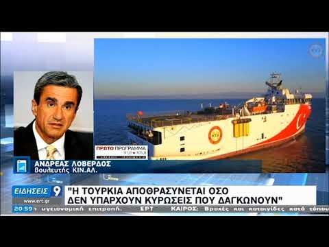 Διπλωματικός μαραθώνιος από την Ελλάδα – Την ένταση καλλιεργεί η Τουρκία | 19/10/2020 | ΕΡΤ