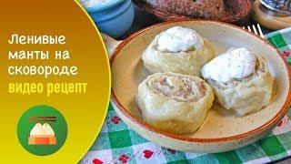 Ленивые манты на сковороде — рецепт с фото