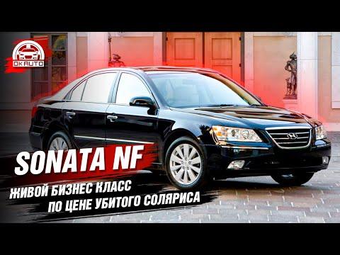 Sonata NF Бизнес класс по цене Соляриса Автоподбор OkAuto