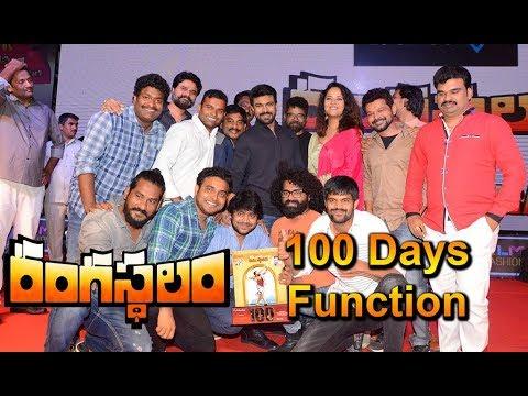 Rangasthalam 100 Days Function Full Video