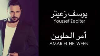 Youssef Zeaiter - Amar El Helween   يوسف زعيتر - قمر الحلوين تحميل MP3