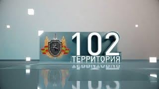 Территория 102 (02.12.2017)