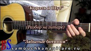 Король и Шут - Забытые ботинки (кавер) Разбор песни на гитаре, Аккорды