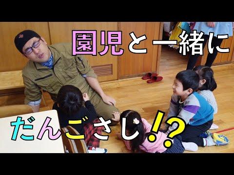 大石田保育園で園児とだんごさし!!だんごさしってなに !!