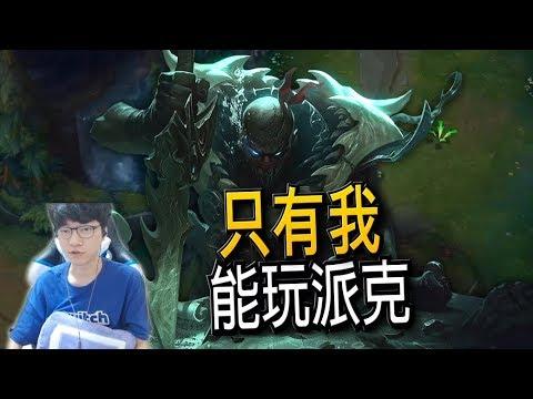 Madlife派克輔助當刺客玩 屌打韓服高端場!!