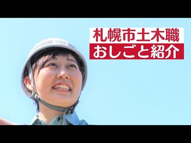 札幌市土木職採用PV「おしごと紹介」