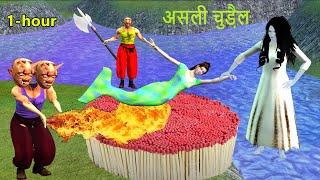 Matchsticks वाली चुड़ैल 2 जलपरी हिंदी कहानिया Hindi Horror Stories Kahaniya in Hindi Moral Stories
