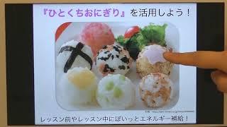 宝塚受験生のためのダイエット講座「レッスン前後の栄養補給」のサムネイル