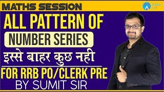 All patterns of Number Series for RRB PO/CLERK PRE | Sumit Sir | Maths | इससे बाहर कुछ नहीं !