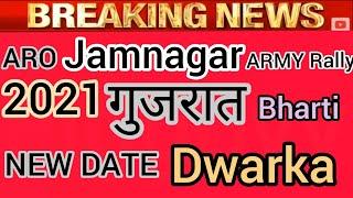 ARO Jamnagar Army Bharti | Devbhumi Dwarka Army Rally 2020 | Gujrat Army Bharti 2020 | Army Bharti