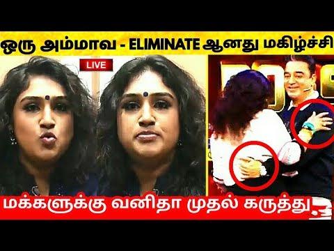 வனிதா முதல் கருத்து Eliminate பண்ணதுக்கு நன்றி   Bigg Boss Tamil 3 ! Vijay TV ! Bigg Boss 3 Tamil