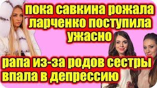 ДОМ 2 НОВОСТИ ♡ Раньше Эфира 14 февраля 2019 (14.02.2019)